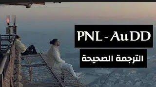 PNL   Au DD [Clip Officiel ] مترجمة الى  العربية