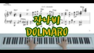 잔나비 - DOLMARO(돌마로) (귀여움주의)