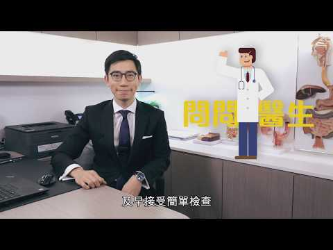 中卓醫務-The Truth about Helicobacter Pylori (Cantonese video with traditional Chinese subtitle)