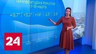 """Погода 24"": зима вернется на Дальний Восток - Россия 24"