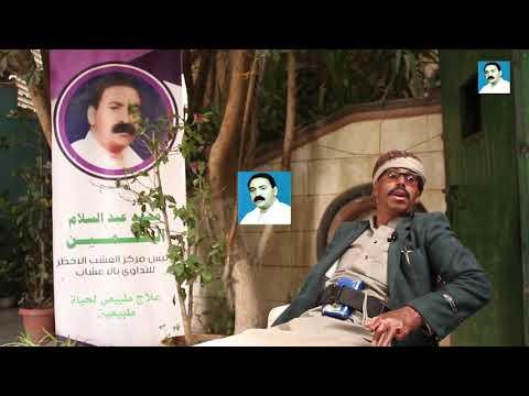 علاج أعشاب لمرض العقم أذهل الجميع ـ خالد علي صالح العباسي ـ يشهد بنجاح العلاج