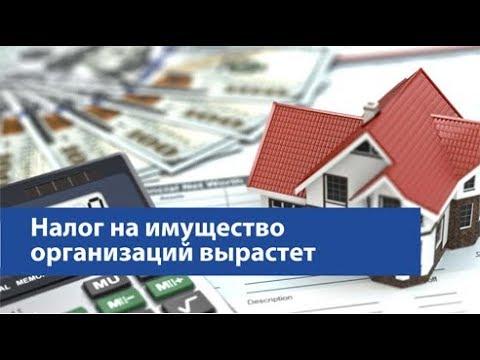 Налог на имущество в Челябинской области может вырасти