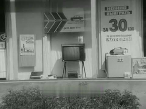 Денежно-вещевая лотерея (1976)