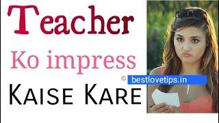 Teacher Ko Impress Karne Ka Top Famous Tarika || Pyar Me India [Hindi]
