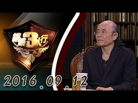 【完整版】20160912 锵锵三人行: 傅雷先生与陈梦家先生的前世今生