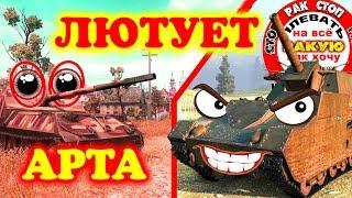 ПРИКОЛЫ WoT ПТ против ПТ-САУ