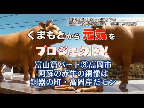 富山篇パート③高岡市 阿蘇の赤牛の銅像は銅器の町・高岡産だモン