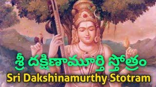 Sri Dakshinamurthy Stotram with Lyrics || Sri Dakshinamurthy Songs || Devotional-Series - WITH