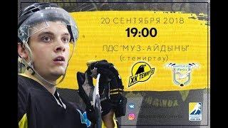 "Трансляция матча #2 ""Темиртау"" - ""Ertis"""