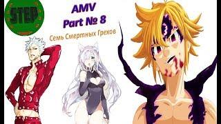 ANIME AMV№8 Nanatsu no Taizai rock music Feel Invincible mix