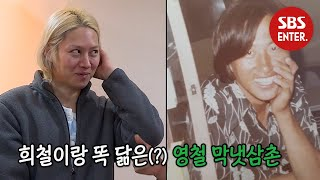 SUB Mom's Diary My Ugly Duckling EP174