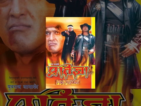 Pratigya | Nepali Movie