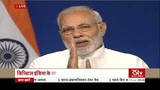 Digital India ki baat PM Modi ke saath