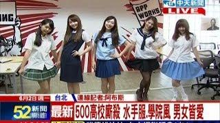 中天新聞》高校制服票選 永平工商奪冠 治平居次