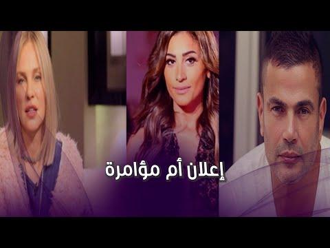 هل عمرو دياب السبب ؟ ... سر رسالة شيرين رضا لدينا الشربيني
