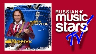 ВИКТОР ЗИНЧУК - ЖИВАЯ СТРУНА / VIKTOR ZINCHUK - LIVE STRING