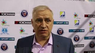 Главный тренер ХК «Алматы» Владимир Громилин после матчей с «Кулагером»