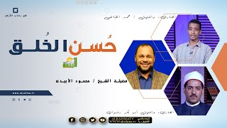 حسن الخلق فضيلة الشيخ محمود الأبيدى مع القارىء أبو بكر رشوان والمبتهل محمد القاضى