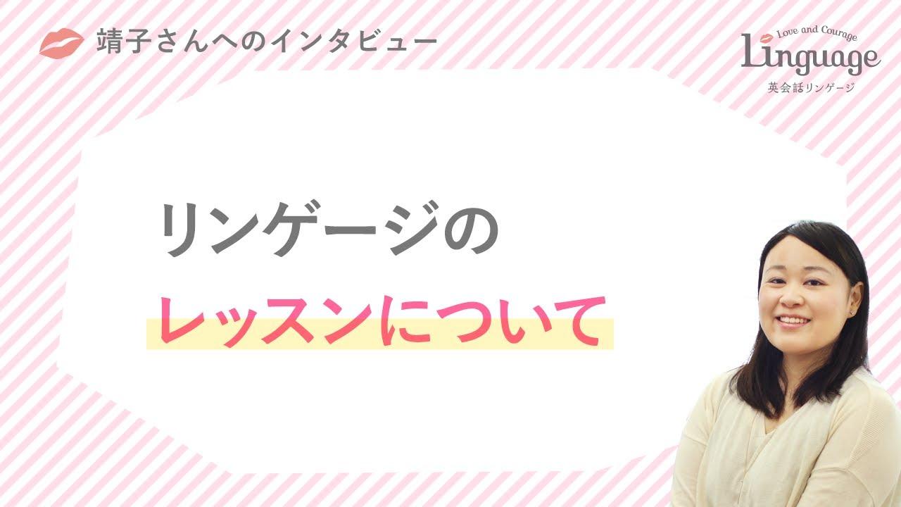 受講生の靖子さん「レッスンについて」