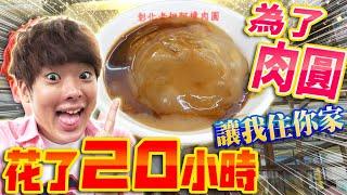 為了吃這碗肉圓花了快20小時!來去在台灣生活的日本人家住一晚!【讓我住你家in彰化】