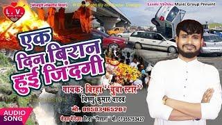 Very Rare Bhojpuri Alha Part - 6 आल्हा और उदल का