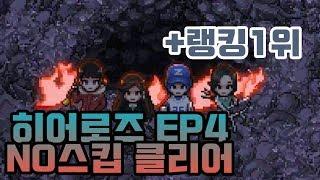 [재양:좀비고]히어로즈EP4 NO스킵으로 클리어!-노편집::Zombie High School::殭屍學園::Jaeyang