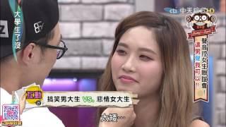 2016.08.25大學生了沒完整版 聲音控女生聯誼會