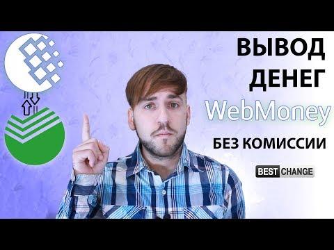 (неактуально) Как вывести деньги с Веб мани - WebMoney вывод без комиссий