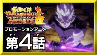 SDBH第4話激昂!超フュー登場!プロモーションアニメ