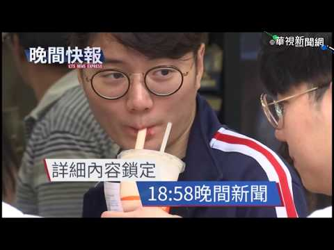 【晚間搶先報】115元木瓜牛奶 客怨:僅裝半滿又苦澀