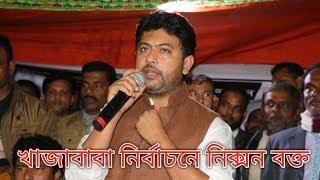 আটরশি খাজাবাবা নির্বাচনে এমপি নিক্সন চৌধুরীর ভক্ত MP Nixon Chowdhury বাংলাদেশ নির্বাচন Atroshi Zikir