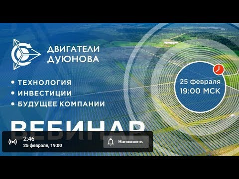 #DUYNOV2020, #моторколесодуюнова Мотор - колесо Дуюнова / «СовЭлМаш»./ SolarGroup / News !