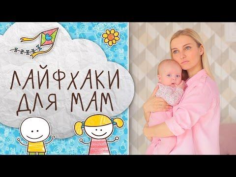 Лайфхаки для мам: как совмещать работу и грудное вскармливание [Супермамы]