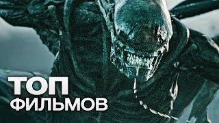 10 ВЕЛИКИХ ФИЛЬМОВ РИДЛИ СКОТТА! - YouTube
