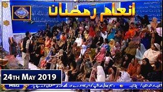 Shan-e-Sehr |Segment| Inaam Ramzan | 24th May 2019