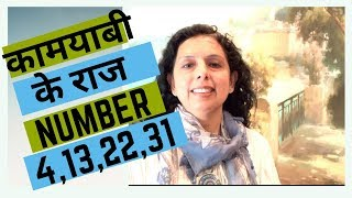 numerology 4 in hindi 2019 - TH-Clip