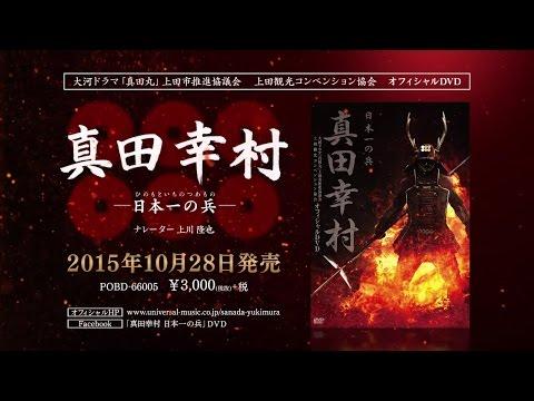 戦国最強の武将 真田幸村 その男の生きざまを描いた映像作品の決定盤!