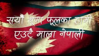 Sayaun Thunga Phool Ka Hami | Nepal National Anthem with Lyrics |  सयौं थुँगा फूलका हामी