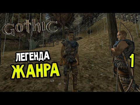 Gothic Прохождение На Русском #1 — ЛЕГЕНДА ЖАНРА