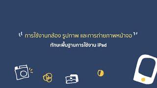 iPadOS - การใช้งานกล้อง รูปภาพ และการถ่ายภาพหน้าจอ (Camera, Photo, and Screenshot)