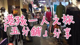 港孩一人之旅 「台灣五分鋪」
