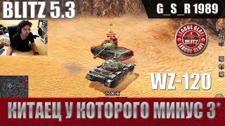 WoT Blitz - Три боя на нелюбимом танке WZ-120 - World of Tanks Blitz (WoTB)