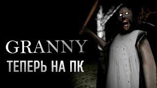 БАБУЛЯ ГРЕННИ НА ПК  Granny PC Бешеная бабка Уйти от бабушки Гренни