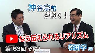 第163回① 松田学氏:YouTubeなら伝えられるリアリズム