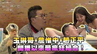 【玉琳哥來代班】玉琳哥+詹惟中+趙正平!開播以來最瘋狂組合!