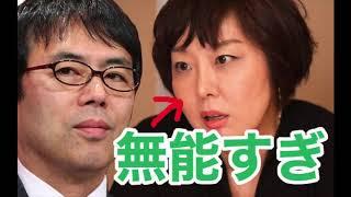上念司&百田尚樹北朝鮮について室井佑月の発言が無能すぎて、、上念司&百田尚樹が解説!