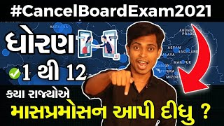BIG BREAKING Educational Update | Mass Promotion News | Gujarat GSEB Board | Std 1 to 12