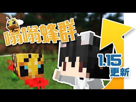 Minecraft 1.15 更新