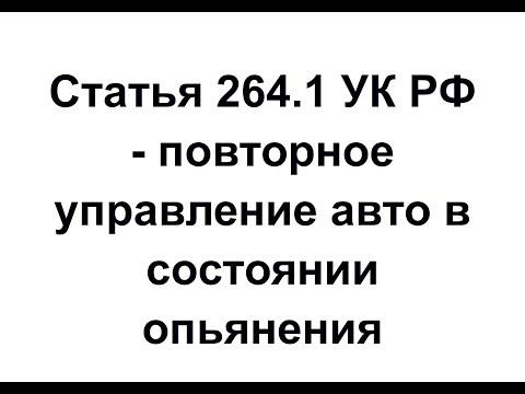 Статья 264.1 УК РФ - повторное управление ТС в состоянии опьянения