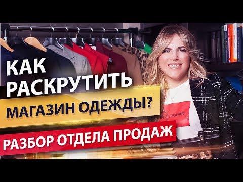 , title : 'Как раскрутить магазин одежды? Способы привлечения клиентов и увеличения продаж в магазине одежды.